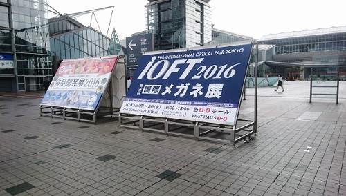 秋の展示会レポート 2 IOFT編