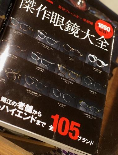 傑作眼鏡大全