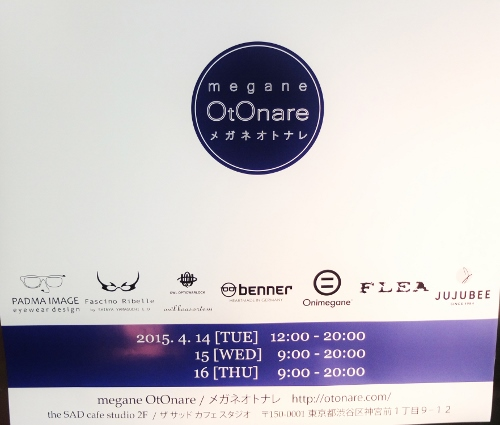 春の展示会レポ2015 メガネオトナレ編