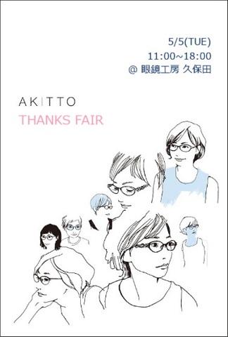 AKITTO新作 lis 紹介といよいよ明日イベント(´▽`)