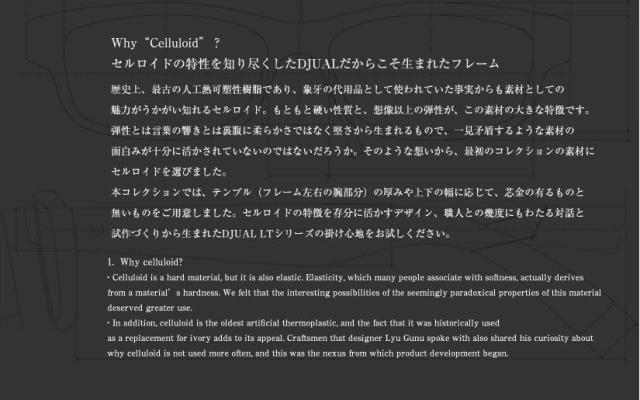 DJUAL × DESIRE CONCEPT 3 カラー&構造 編