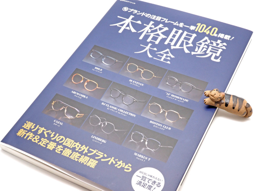 ご紹介いただきました 世界文化社様の『本格眼鏡大全』