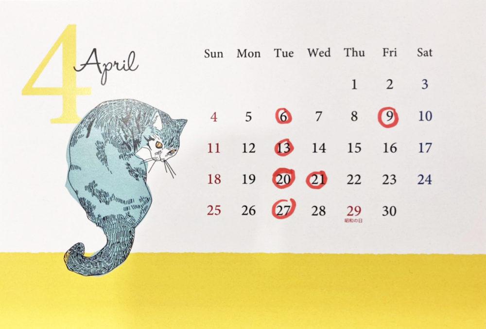 【お知らせ】4月の営業時間と定休日